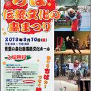 東日本大震災復興チャリティー祭「第2回ちば伝統文化の森まつり」