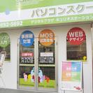 福岡 古賀 パソコン教室 キュリオステーション古賀店