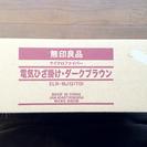 【終了】無印良品☆MUJI★マイクロファイバー電気ひざかけ☆100×60cm - 渋谷区