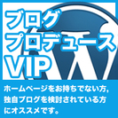 文京区でホームページ制作からブログ活用プロデュース&コンサルティ...