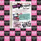 【無料】☆SO.ON project 単独ライブ☆ by Zepp...