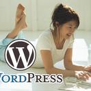 ワークショップ『初級1:自分だけのブログをWordPres…