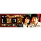 【2月11日(月)開催】 第五回 目黒コン