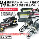 極薄55W H4 Hi/Lo HIDフルキット 最新電磁式上下切り...