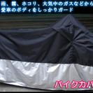 高品質 バイクカバー ロードXXXL 風飛防止付 【車体カ…