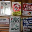 公務員試験用 教科書、参考書 総額52000円相当