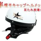 バイク用 半帽 ハーフジェットヘルメット ★ホワイト・ブラ…