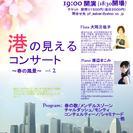 港の見えるコンサート vol.2~春の風景~