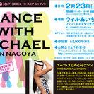 Dance with Michael ワークショップのお知…