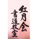 紅月会書道教室(京都教室)
