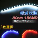 30cm LED発光ラインテープ SMD-LED 15発 …