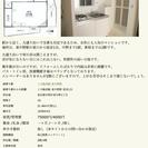【中央線・東中野駅1分】バストイレ別・1Kが79000円(…