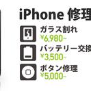iPhone修理&カスタム AiD(エイド)横浜上大岡店 「上大...