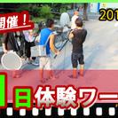 金沢開催!初めての映画制作1日体験ワークショップ