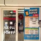 iPhone修理カスタムはiPhoneDoctor川崎店までお問...