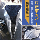 【50%OFF】高品質 綺麗な自転車カバー 風飛防止付【車体カバー...