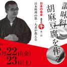 【料理教室】2月22日(金)/ 23日(土)現役の一流料理人から...