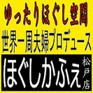 一番近いアジアンリゾート ★ほぐしかふぇ★ ~世界一周夫婦プロデ...