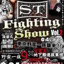 2月24日(日) 格闘技イベントを「つくば市」で開催!