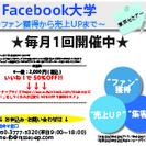 【終了】成功事例から掴むFacebookページでの集客・売上UPの...