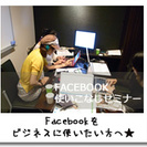 Facebookをビジネスで使おう!【 Facebook使いこなし...