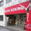 JR八王子駅南口から徒歩5分 キックボクシング無料体験受付中です ...