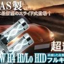 2013年 最新NAS製!35W極薄 リレーハーネスタイプ H4H...