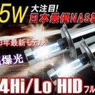 2013年 日本最新モデルS9 MINI 55W極薄 リレーハーネスタイプ H4 Hi/Lo スライド式の画像