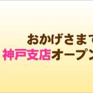 兵庫県、神戸のお掃除はハウスクリーニングエコーズ