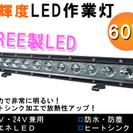 CREE製 ◆60W ★LED作業灯 ★屋外/集魚灯 ※1…