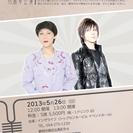 そのまんま美川 ちと遅めの15周年公演 「不思議な男に魅せられて」