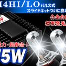 超強爆光・75W・H4H/Lパルス...