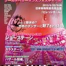 ベリーダンス界の巨匠たち、名古屋に集結!!