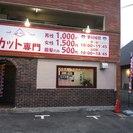 カット専門 カットハウス J.M. (1000円カット 1…