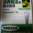 消費税法の要点整理 平成16年受験用