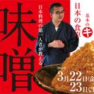 【料理教室】日本の食卓基本のキvol.4「味噌作りと味噌のすべて」
