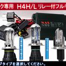 35W極薄バイク用 H4Hi/Lo...