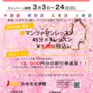 春入会大キャンペーン!