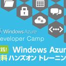 【終了】【無料】<Windows 8>Windows ストアアプリ...