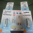 充電式電池 単三 単四
