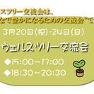 【3/20・3/24大阪】ウェルスツリー交流会~みんなで豊かになる...