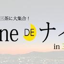 Wine DE ナイトin三軒茶屋