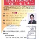 認知行動療法のセミナーを奈良で開催