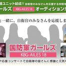 ☆KBG-AILES 18☆