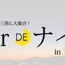 Bar DE ナイトin 三軒茶屋