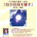 竹下雅敏氏講演上映会「自分自身を癒す」第2部・質疑~