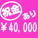 ☆入社祝金4万円プレゼント★登録会で2000円プレゼント☆