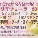 出展者募集【埼玉県上尾ハウジングステージ】2013.5/5 5/6...