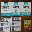 公務員試験用 教科書、参考書