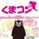 第6回 熊本の元祖街コン「くまコン」